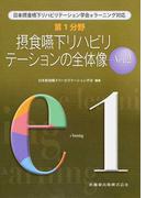 第1分野摂食嚥下リハビリテーションの全体像 日本摂食嚥下リハビリテーション学会eラーニング対応 Ver.2
