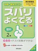 中間・期末テストズバリよくでる理科 東京書籍版新編新しい科学 2年