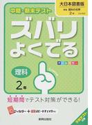 中間・期末テストズバリよくでる理科 大日本図書版新版理科の世界 2年