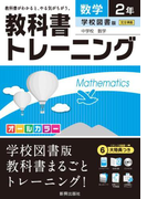 教科書トレーニング学図数学2年