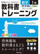 教科書トレーニング啓林数学1年