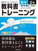 教科書トレーニング啓林数学2年