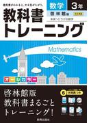 教科書トレーニング啓林数学3年