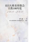 在日大韓基督教会宣教100年史 1908〜2008
