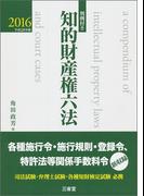知的財産権六法 2016