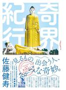 奇界紀行(角川学芸出版単行本)