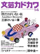 文芸カドカワ 2016年2月号(文芸カドカワ)
