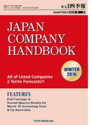 【期間限定ポイント50倍】Japan Company Handbook 2016 Winter (英文会社四季報2016Winter号)