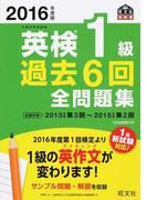 英検1級過去6回全問題集 文部科学省後援 2016年度版 (旺文社英検書)