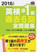 英検準1級過去6回全問題集 文部科学省後援 2016年度版 (旺文社英検書)