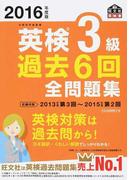 英検3級過去6回全問題集 文部科学省後援 2016年度版