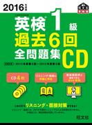 2016年度版 英検1級 過去6回全問題集CD (英検過去6回全問題集CD)
