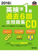 2016年度版 英検準1級 過去6回全問題集CD (英検過去6回全問題集CD)