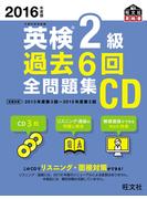 2016年度版 英検2級 過去6回全問題集CD (英検過去6回全問題集CD)