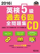 2016年度版 英検5級 過去6回全問題集CD (英検過去6回全問題集CD)