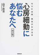 心房細動に悩むあなたへ 改訂版 (NHK出版病気がわかる本)