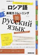 ロシア語表現力トレーニング こんなとき、どう言う? (NHK出版CDブック)(CDブック)