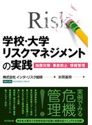 学校・大学リスクマネジメントの実践 地震対策・事故防止・情報管理