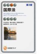 国際法 第3版 (有斐閣アルマ Specialized)(有斐閣アルマ)