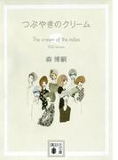【全1-6セット】The cream of the notes