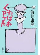 くたばれPTA 改版 (新潮文庫)(新潮文庫)