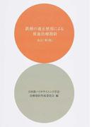 鉄剤の適正使用による貧血治療指針 改訂〈第3版〉