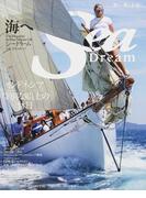 シー・ドリーム 海へ VOL.22 美しい海よ永遠に「インドネシア、特別な船上の休日」 (KAZIムック)(KAZIムック)