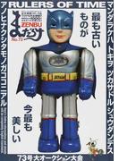 まんだらけZENBU 73 バットマン特集