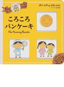 ころころパンケーキ 0〜3さい (カードつき名作)