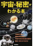 宇宙の秘密がわかる本 太陽系の姿から最新の宇宙論まで、宇宙のさまざまな謎と疑問が面白いほどよくわかる!