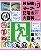 NEWマーク・記号の大百科 6 環境や福祉、防災のマーク・記号