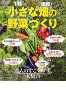1株でもたっぷり収穫!小さな畑の野菜づくり 達人のすごいワザ、大集合 (GAKKEN MOOK)(学研MOOK)