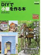 DIYで小屋を作る本 手作りウッディハウス 手作り小屋実例集&施工ガイド 2016−2017 (GAKKEN MOOK)(学研MOOK)