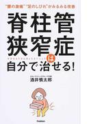 """脊柱管狭窄症は自分で治せる! """"腰の激痛""""""""足のしびれ""""がみるみる改善"""
