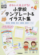 かわいく仕上げる!小学校テンプレート&イラスト集 掲示物、時間割、賞状、当番表、読書カードに!