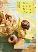 米粉だから作れるとびきりおいしい焼き菓子 小麦粉・卵・乳製品ゼロ