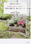 寄せ植えや庭づくりに役だつ草花の選び方・使い方ノート 園芸店でもう迷わない