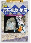 岩石・鉱物・地層 新版