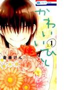 かわいいひと(花とゆめCOMICS) 4巻セット