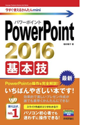 今すぐ使えるかんたんmini PowerPoint 2016 基本技(今すぐ使えるかんたん)