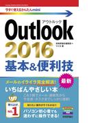 今すぐ使えるかんたんmini Outlook 2016 基本&便利技(今すぐ使えるかんたん)