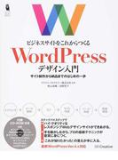 ビジネスサイトをこれからつくるWordPressデザイン入門 サイト制作から納品までのはじめの一歩 (Design & IDEA)