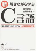 新・解きながら学ぶC言語