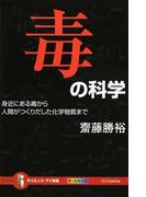 毒の科学 身近にある毒から人間がつくりだした化学物質まで (サイエンス・アイ新書 科学)(サイエンス・アイ新書)