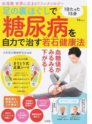 足の裏ほぐしで糖尿病を自力で治す若石健康法 1日たった15分 台湾発世界に広まるリフレクソロジー (TJ MOOK)(TJ MOOK)