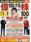 億儲ける株100 (別冊宝島)(別冊宝島)