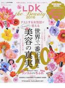 LDK the Beauty 2016 (晋遊舎ムック)(晋遊舎ムック)