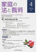 家庭の法と裁判 4(2016JAN) 特集家事事件手続法の現状と課題
