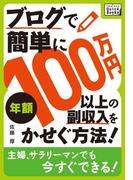 ブログで簡単に年額100万円以上の副収入をかせぐ方法!(impress QuickBooks)