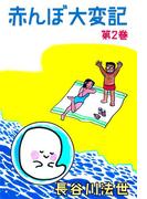 赤んぼ大変記 2